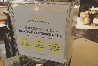 Ежемесячный розыгрыш сертификатов